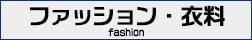 ファッション・衣料